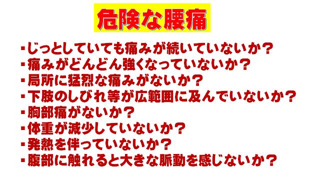 神戸やすらぎ訪問マッサージ 危険な腰痛