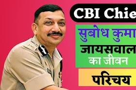 CBI Chief Subodh Kumar Jaiswal IPS Biography In Hindi
