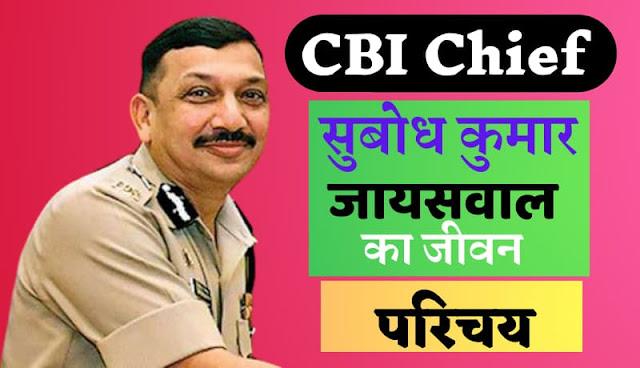CBI Chief subodh kumar jaiswal biography in hindi, subodh kumar jaiswal wikipedia in hindi