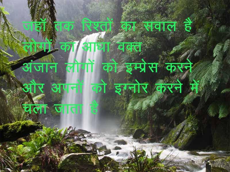 Hindi Duniyan Life Quotes In Hindi