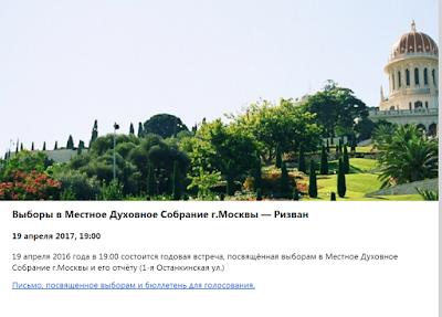 Приглашение на выборы Местного Духовного Собрания бахаи Москвы