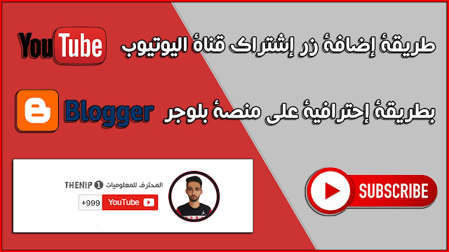 طريقة إضافة صندوق زر الإشتراك لقناة اليوتيوب بطريقة إحترافية على منصة بلوجر