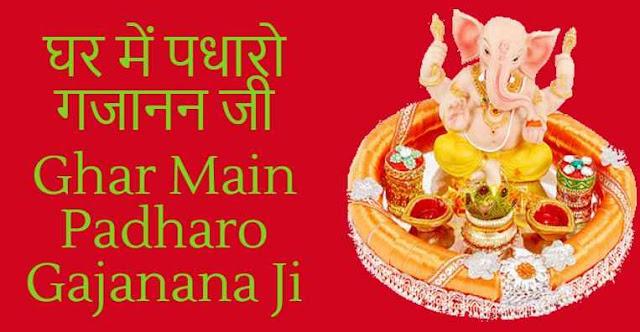 Ghar Main Padharo Gajanana Ji