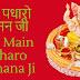 घर में पधारो गजानन जी -  Ghar Main Padharo Gajanana Ji