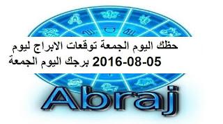 حظك اليوم الجمعة توقعات الابراج ليوم 05-08-2016 برجك اليوم الجمعة