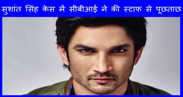 Sushant Singh Rajput Case CBI Questioned Staff All Statements Varies News Vision
