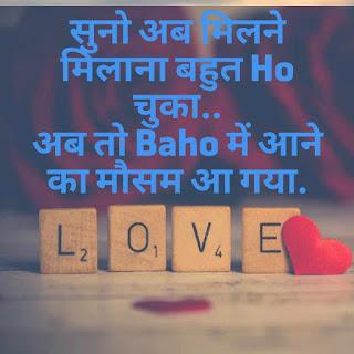 Romantic love status in hindi images