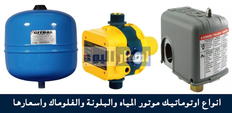 انواع اتوماتيك مواتير المياه واسعارها