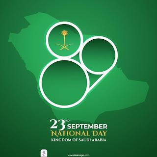 صور معايدة اليوم الوطني السعودي ٨٩