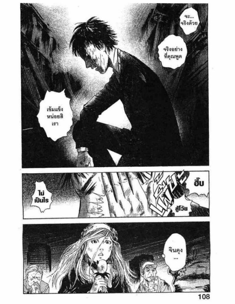 Kanojo wo Mamoru 51 no Houhou - หน้า 105
