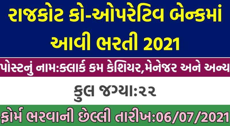 Rajkot District Co-Operative Bank Recruitment 2021
