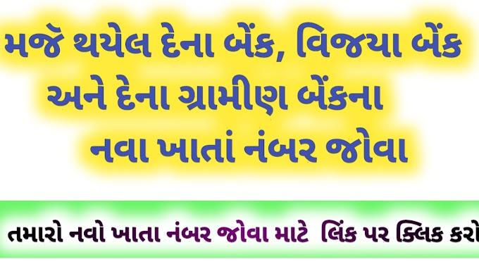 Merged Bank Example Vijaya Bank Dena Bank For information useful link