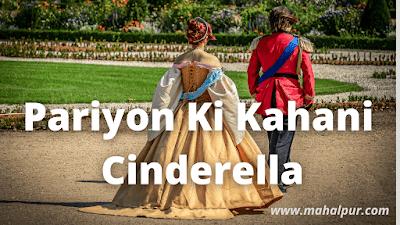 Cinderella Ki Kahani in Hindi