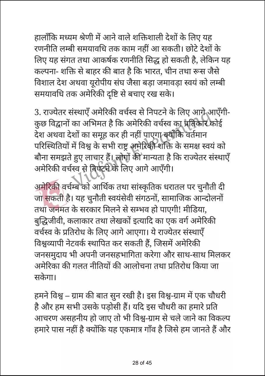 class 12 civics chapter 3 part a hindi medium28