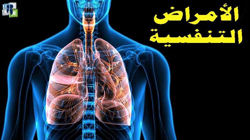 تدبير الأمراض التنفسية في عيادة الأسنان