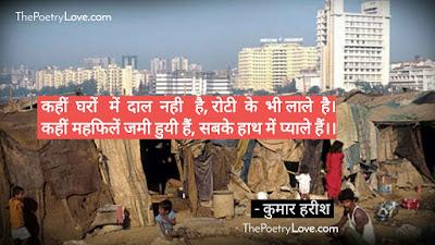 कहीं  घरों   में  दाल  नही   है, रोटी के भी लाले  है। Hindi Poetry By Kumar Harish