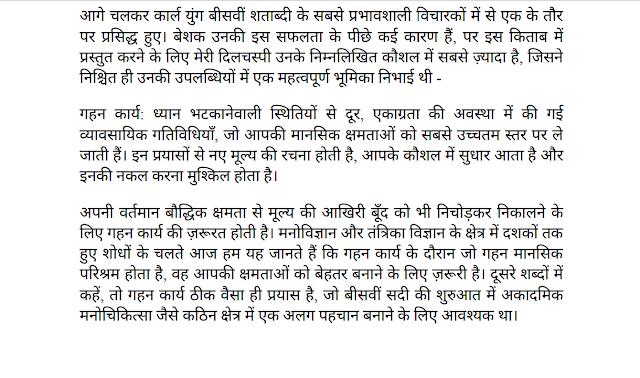 Deep Work in Hindi PDF