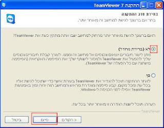 מדריך לשימוש בתוכנת TeamViewer