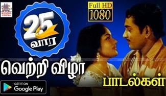 25 week tamil songs | Music Box