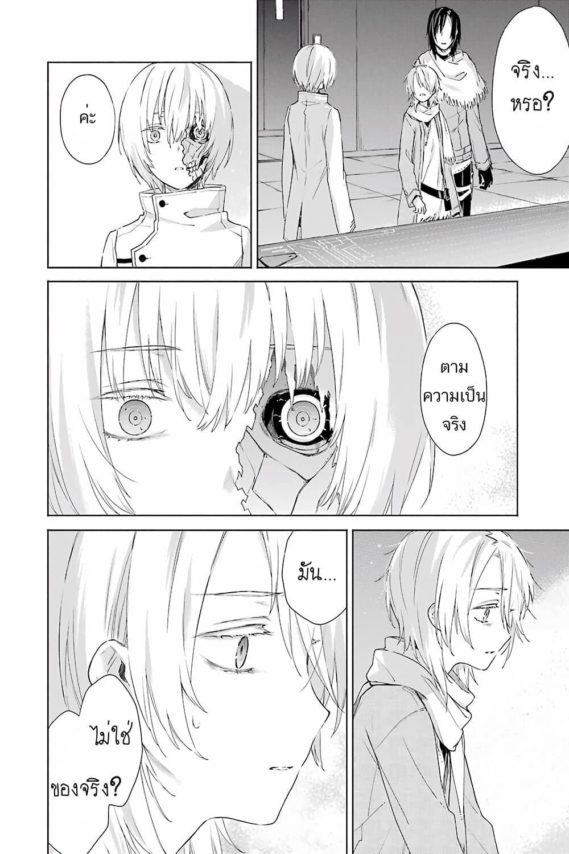 อ่านการ์ตูน Tabi to Gohan to Shuumatsu Sekai ตอนที่ 9 หน้าที่ 28
