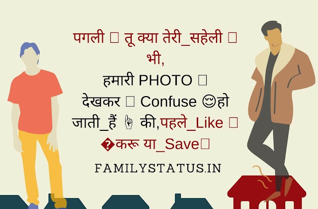 Cool status in hindi for boy attitude familystatus.in