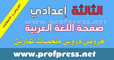 دروس ملخصات فروض تمارين جذاذات اللغة العربية الثالثة اعدادي