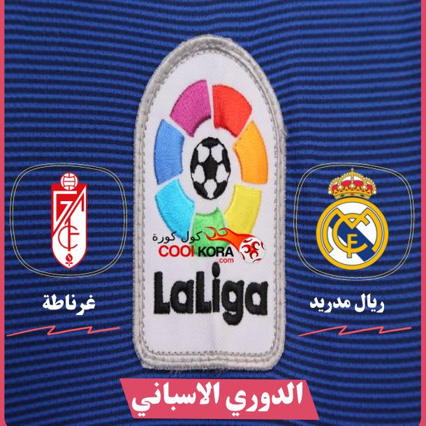 تعرف على موعد مباراة ريال مدريد وغرناطة  الدوري الاسباني والقنوات الناقلة