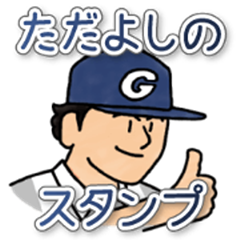Tadayoshi's sticker.