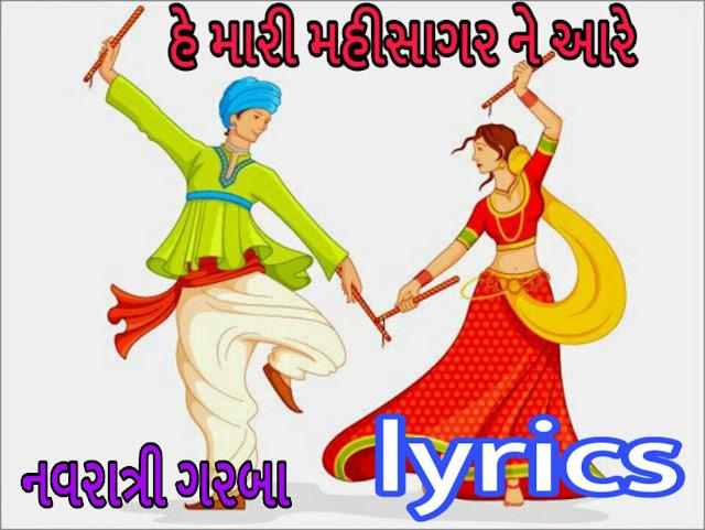 Gujarati Navratri Songs Lyrics Online - lyrics of Gujarati Garba Songs - Gujarati Garba Songs Lyrics - Garba Lyrics – Ras Garba Lyrics - bhajan aarti - mataji ni aarti - New Ras Garba Lyrics - Dandiya Songs Lyrics - Jay Adhya Shakti Navratri Aarti