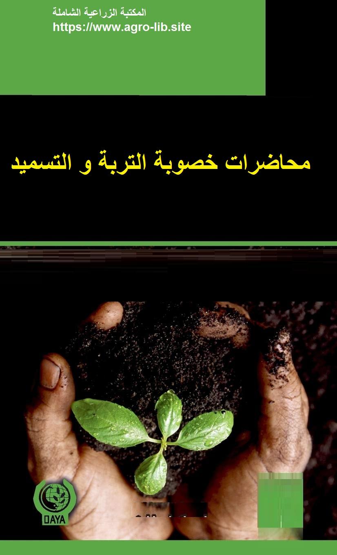 كتاب : محاضرات خصوبة التربة و التسميد