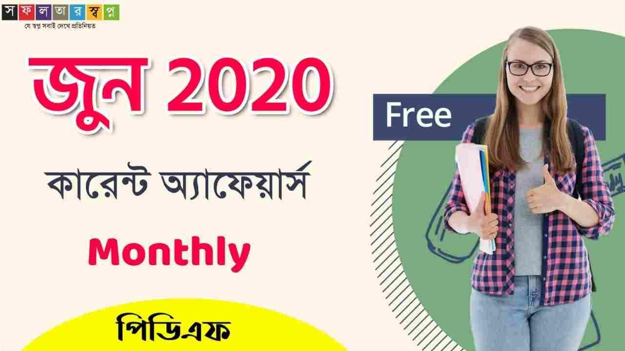 June 2020 Monthly Current Affairs in Bengali PDF