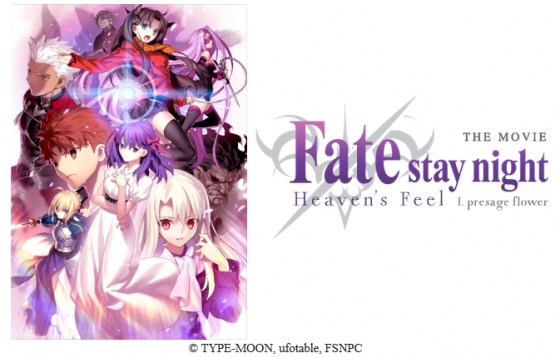 Legion Of One Media Movie Micro Review Fate Stay Night Heaven S Feel I Presage Flower 2017
