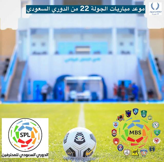 مواعيد مباريات الجولة 22  من الدوري السعودي للمحترفين 2021