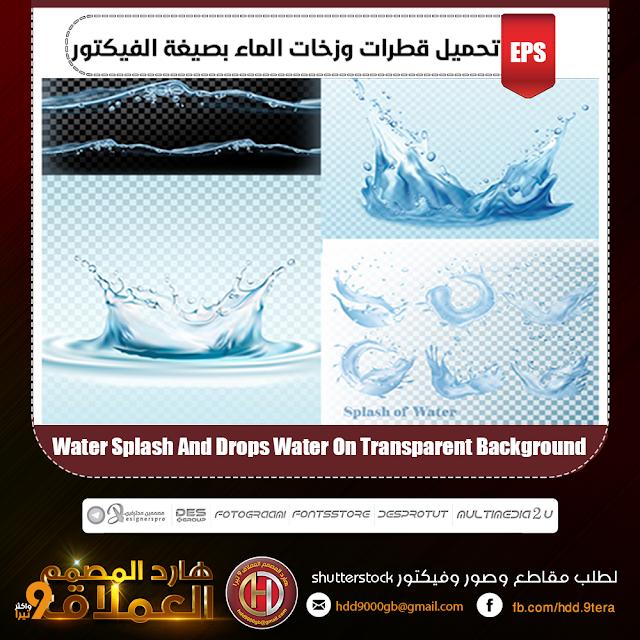 تحميل قطرات وزخات الماء بصيغة الفيكتور - Water Splash And Drops Water On Transparent Background