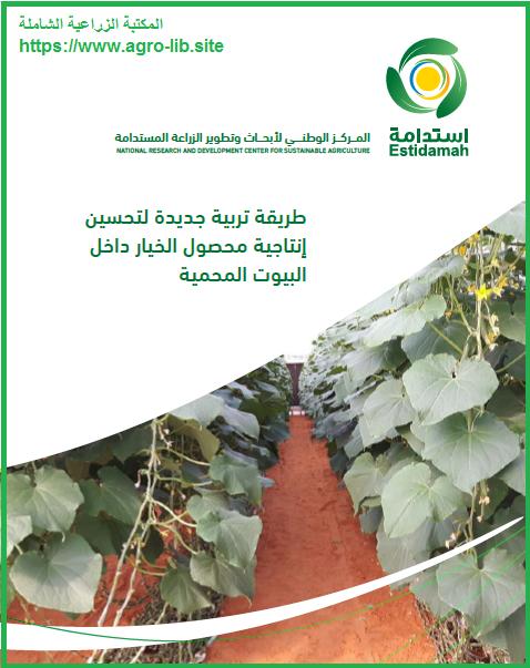 كتيب : طريقة تربية جديدة لتحسين انتاجية محصول الخيار داخل البيوت المحمية