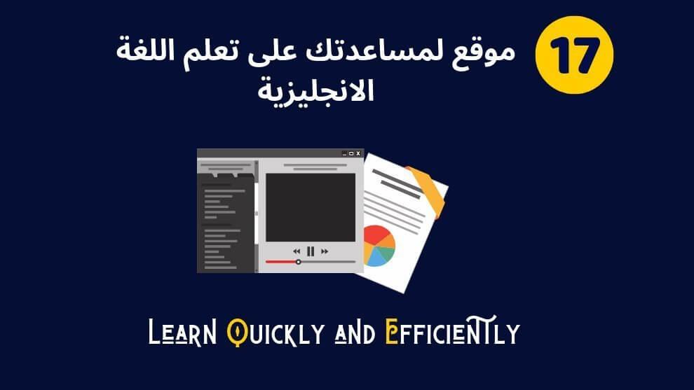 17-موقع-إلكتروني-لمساعدتك-على-تعلم-الإنجليزية