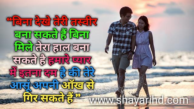 Love shayari | hindi shayari|premi premika shayari in hindi