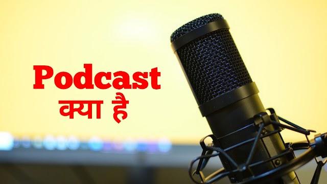 Podcast Kya hai? पॉडकास्टिंग कैसे करें - What is Podcast in Hindi