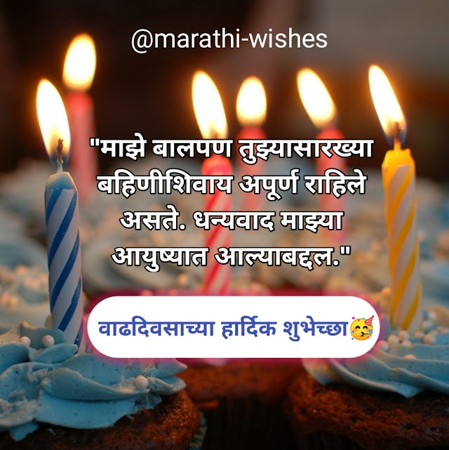 140+ Happy birthday wishes for sister in marathi 2021