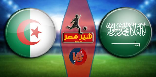 شاهد الان بث مباشر مباراة السعودية والجزائر