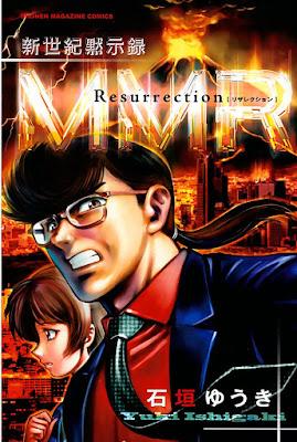 新世紀黙示録MMR Resurrection MMR復活編&「人類最期の日」の真実を暴け!! raw zip dl