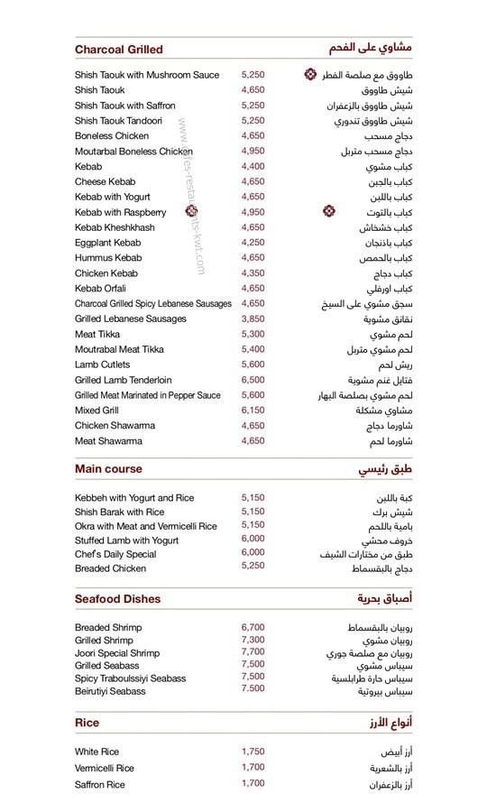 منيو مطعم جوري من بيروت