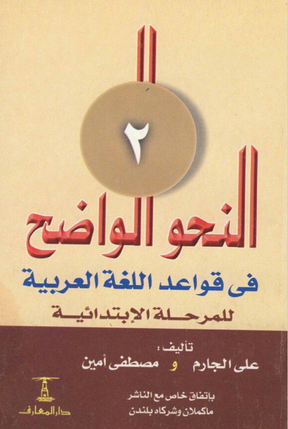 Ebook : Nahwu Wadhih Jilid 1-3