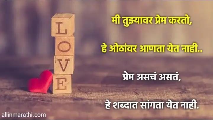 प्रेमावर चारोळ्या मराठी