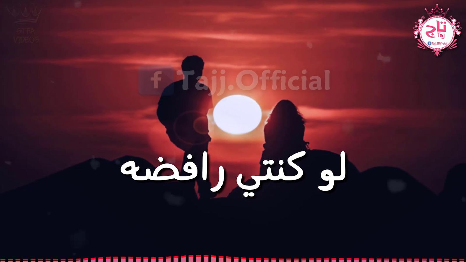 كلمات اغنية احمد كامل - لو كنتي رافضه