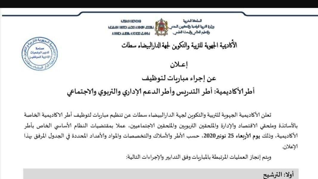 إعلان مباريات توظيف أكاديمية جهة الدارالبيضاء سطات