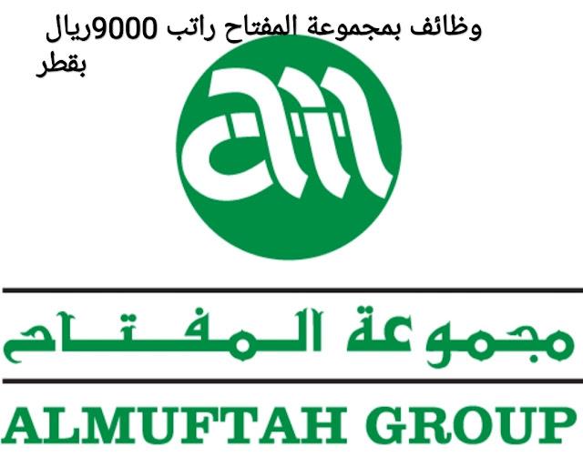 وظائف مجموعة المفتاح بقطر الدوحة راتب ل9000ريال