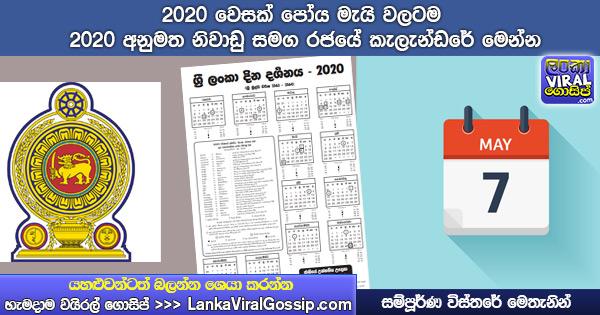 Sri-lanka-government-calendar-2020-holidays