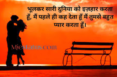 love shayari romantic in hindi