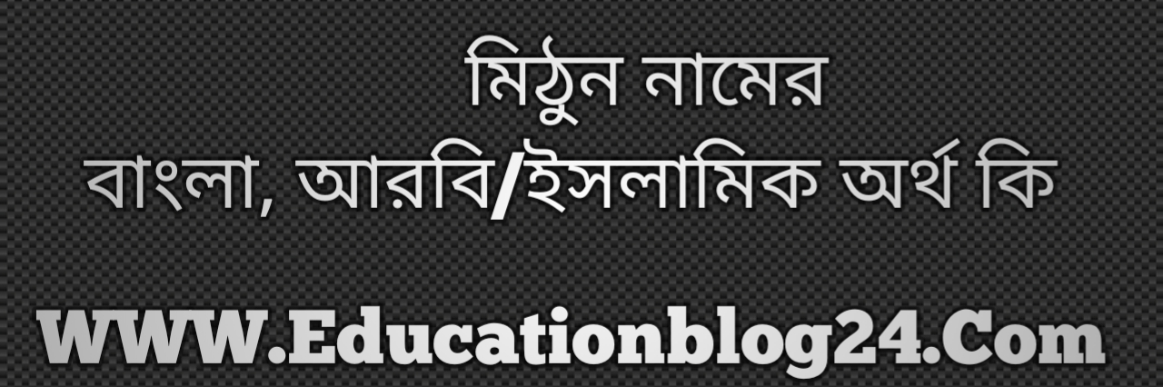 Mithun name meaning in Bengali, মিঠুন নামের অর্থ কি, মিঠুন নামের বাংলা অর্থ কি, মিঠুন নামের ইসলামিক অর্থ কি, মিঠুন কি ইসলামিক /আরবি নাম